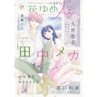 花ゆめAi Vol.29