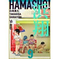 浜翔 HAMASHO! 分冊版9