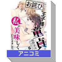 【6〜11巻セット】【アニコミ】【お詫び】みんなの王子様の童貞は私が美味しくいただきました。【コミック版】