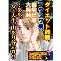 私の人生を変えた女の難病【合冊版】Vol.3−1