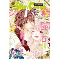 Sho‐Comi 2021年8号(2021年3月19日発売)