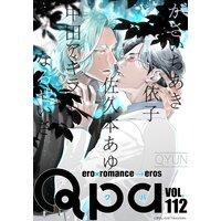 Qpa vol.112 キュン