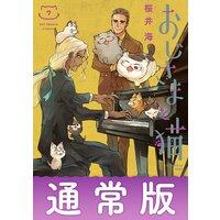 おじさまと猫 7巻通常版【デジタル版限定特典付き】