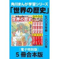 角川まんが学習シリーズ 世界の歴史【電子特別版 5冊 合本版】