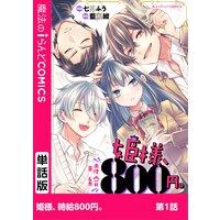 姫様、時給800円。 第1話
