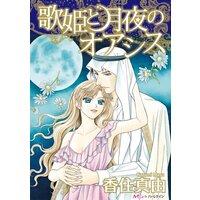 歌姫と月夜のオアシス【分冊版】8巻