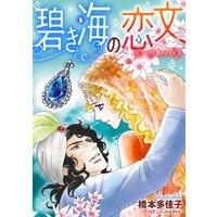 碧き海の恋文【分冊版】3巻