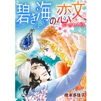 碧き海の恋文【分冊版】6巻