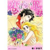 恋は素敵な魔法【分冊版】2巻