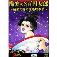 酷寒の3百円女郎 〜最果て地の性処理奉公〜