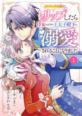 【バラ売り】Berry'sFantasy ロマンス小説にトリップしたら侍女のはずが王太子殿下に溺愛されることになりました
