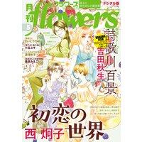 月刊flowers 2021年5月号(2021年3月27日発売)