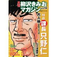 月刊 柳沢きみおマガジン Vol.14