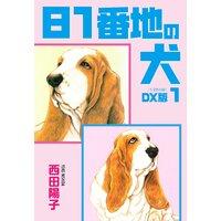 81番地の犬 DX版