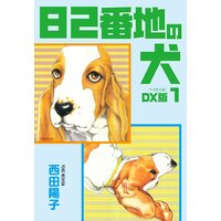 82番地の犬 DX版