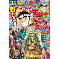 つりコミック2021年3月号