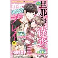 恋愛宣言PINKY vol.65