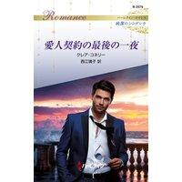 愛人契約の最後の一夜 ハーレクイン・ロマンス〜純潔のシンデレラ〜