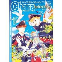 Chara Selection 2021年5月号