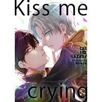 Kiss me crying キスミークライング【電子限定描き下ろし漫画付き】
