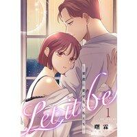 Let it be−素直に愛せない私たち−