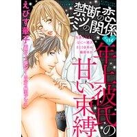 禁断の恋 ヒミツの関係 vol.116