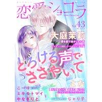 恋愛ショコラ vol.43【限定おまけ付き】