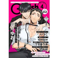 G−Lish2021年4月号 Vol.2