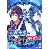 青薔薇姫のやりなおし革命記【分冊版】 12