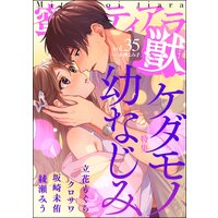 蜜恋ティアラ獣 Vol.35 ケダモノ幼なじみ