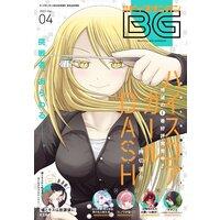 デジタル版月刊ビッグガンガン 2021 Vol.04