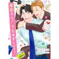 幸田さん!うち来ましょう!〜逃げられ男とバツイチ男〜【合冊版】