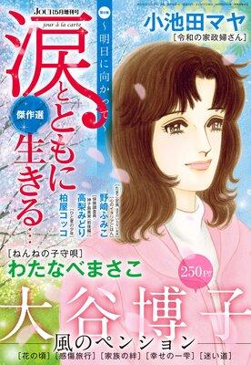JOUR 2021年05月増刊号『涙とともに生きる』