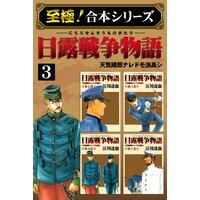 【至極!合本シリーズ】日露戦争物語第3巻