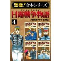 【至極!合本シリーズ】日露戦争物語第4巻