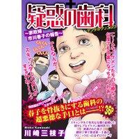 疑惑の歯科 〜家政婦 市川春子の報告〜 【単話売】