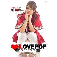 LOVEPOP デラックス 持田栞里 001
