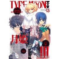 【電子版】TYPE−MOONエース