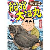 船宿 大漁丸【合冊版】6