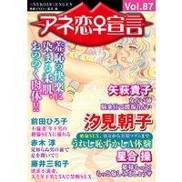 アネ恋宣言Vol.87