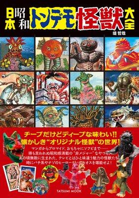 日本昭和トンデモ怪獣大全