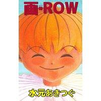 画・ROW