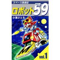 ロボット59
