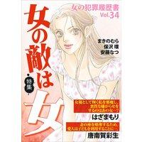 女の犯罪履歴書Vol.34〜女の敵は女〜