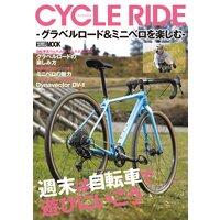 CYCLE RIDE −グラベルロード&ミニベロを楽しむ−