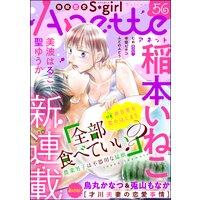 無敵恋愛S*girl Anette Vol.56 非日常な恋のはじまり