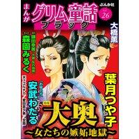 まんがグリム童話 ブラック Vol.26 大奥 〜女たちの嫉妬地獄〜