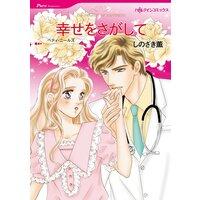 ハーレクインコミックス 合本 2021年 vol.225
