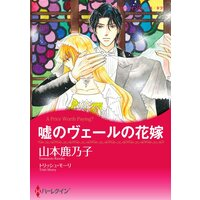 ハーレクインコミックス 合本 2021年 vol.228