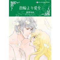 ハーレクインコミックス 合本 2021年 vol.231